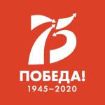 Официальный_логотип_празднования_75-й_годовщины_Победы_в_Великой_Отечественной_войне_1941–1945_годов_svg