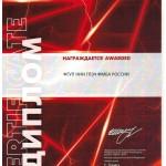 сертификат Армия2020